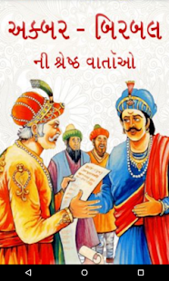Akbar-Birbal Story - screenshot