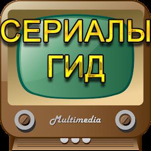 Приложение для айфона телесериалы