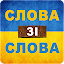 Download Android Game Слова зі слова for Samsung