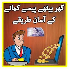 How To Earn Money In Urdu