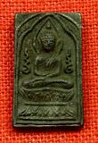 เหรียญหล่อพิมพ์สี่เหลี่ยมประภามณฑลรุ่นแรก หลวงปู่สุภา  เนื้อชิน