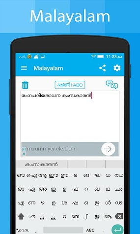 Malayalam Keyboard and Translator Screenshot