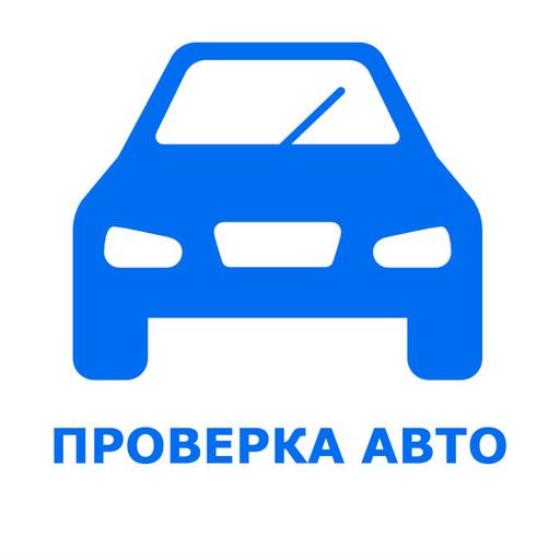 VIN проверка авто база гибдд - пробить автомобиль (app)
