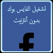 الفيسبوك المجاني