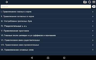 Screenshot of Rozental reference Free