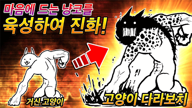 냥코 대전쟁 APK screenshot thumbnail 4