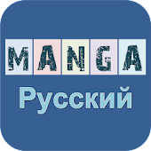 Download Pусский манга APK on PC