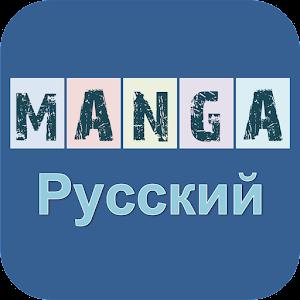Pусский манга