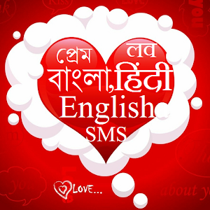 Download Love SMS Best Hindi Bangla English For PC Windows and Mac