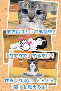 Free ねこ育成ゲーム - 完全無料!子猫をのんびり育てるアプリ!かわいいねこゲーム! APK for Windows 8