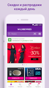 Wildberries for pc