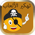 App تهكي ير الألعاب Prank APK for Windows Phone