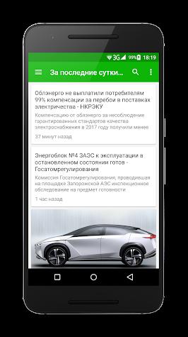 Зелёные технологии Screenshot