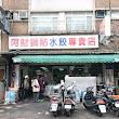 阿財鍋貼水餃專賣店