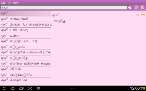 Malayalam Tamil dictionary - screenshot