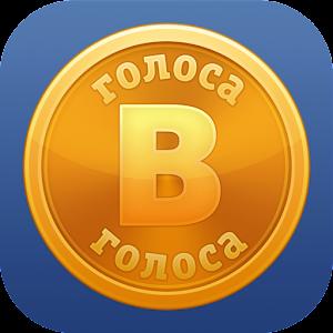 Голоса для ВК (ВКонтакте)