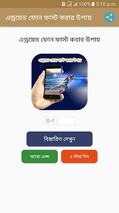 Page 16 : Best android apps for bangla font - AndroidMeta