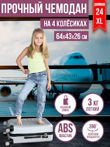 Чемодан, серии Like Goods, LG-12889