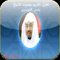Quran Yasser Dossari offline APK for Kindle Fire