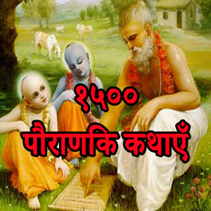 Download Download 1500 Pauranik Katha in Hindi for PC on Windows and Mac for Windows Phone