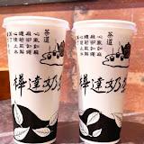 樺達奶茶(大魯閣草衙店)