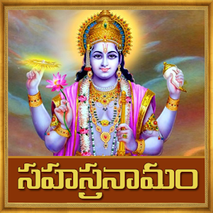 Download Vishnu Sahasranamam For PC Windows and Mac