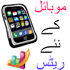 Mobile price in pakistan (New)