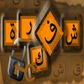Game لعبة فك شفرة version 2015 APK