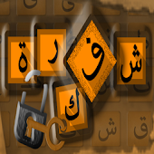 Download لعبة فك شفرة APK on PC