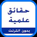 App علوم - إصدار 2017 APK for Kindle
