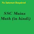 SSC Mains Math Hindi 2017
