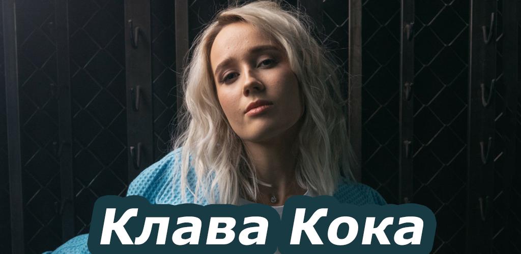 Обнаженная Клава Кок