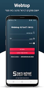 Webtop - וובטופ - סמארט סקול - Smart School ‎ for pc