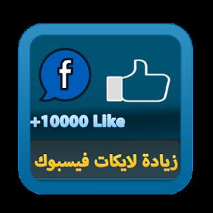 زيادة لايكات و اعجبات فيسبوك APK for Blackberry