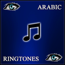 Arabic Ringtones 2016