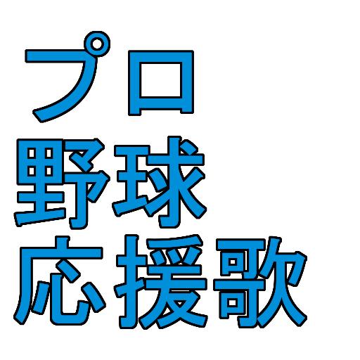 プロ野球応援歌 (app)