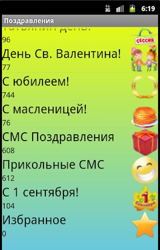 Приложения с поздравлениями