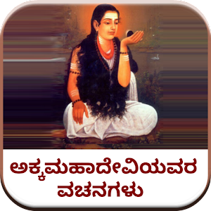 Download Akka Mahadevi (Kannada) for Windows Phone