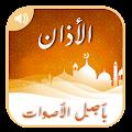 App 50+ Azan | ALARM | Ringtones APK for Kindle