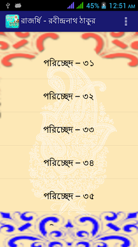android রাজর্ষি Rajorshi Screenshot 1