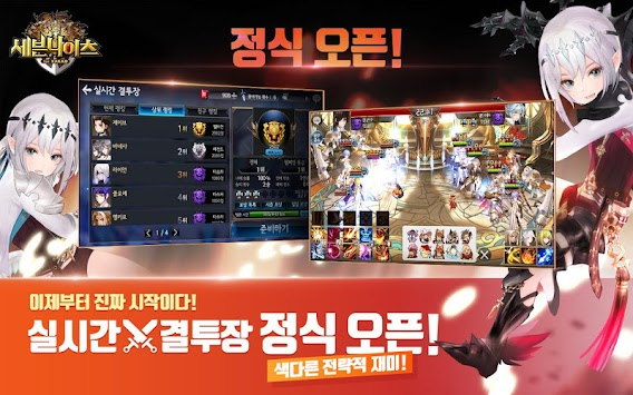 세븐 나이츠 Už Kakao APK screenshot thumbnail 13