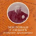 Android aplikacija Pripovetke Milovana Glišića