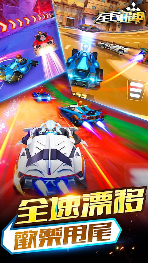 全民飛車 Screenshot 12