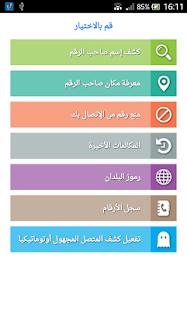 App تحديد إسم و مكان الرقم المجهول بدقة APK for Kindle