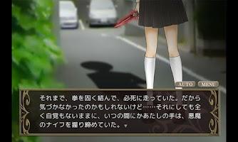 Screenshot of 悪魔は囁くだけ【1】 -復讐-