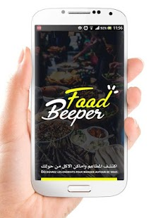 Food Beeper Algeria - screenshot