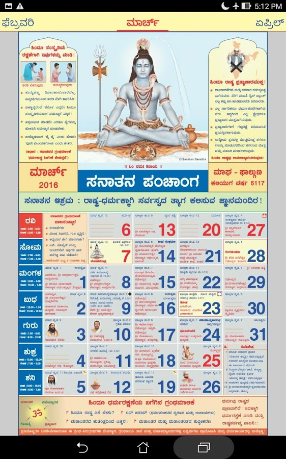 Sanatan Panchang 2018 (Kannada Calendar) - Android Apps on Google Play