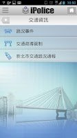 Screenshot of 新北市iPolice
