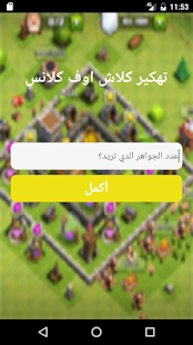 تهكير كلاش اوف كلانس prank APK for iPhone