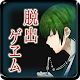 [Full-scale escape game] overnight, grief thou of Episode 3 Tokiwa of sin